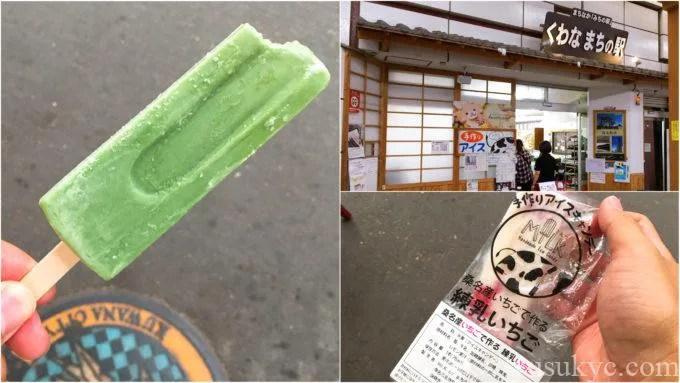 くわなまちの駅のアイスキャンディー