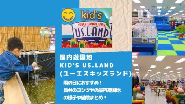 Kid's US.LANDヨシヅヤ員弁店