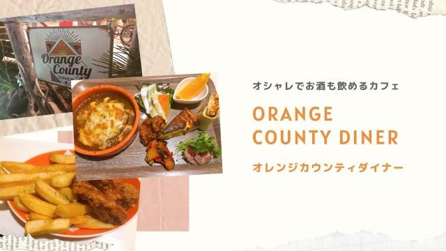 オレンジカウンティ―ダイナー