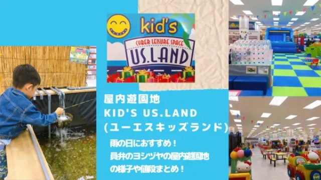 Kid's US LAND ヨシヅヤ東員店 屋内遊園地