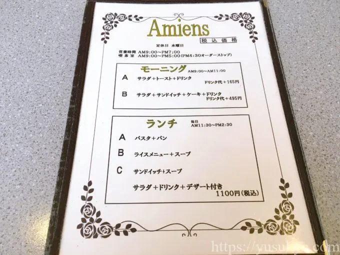 アミアンのメニュー