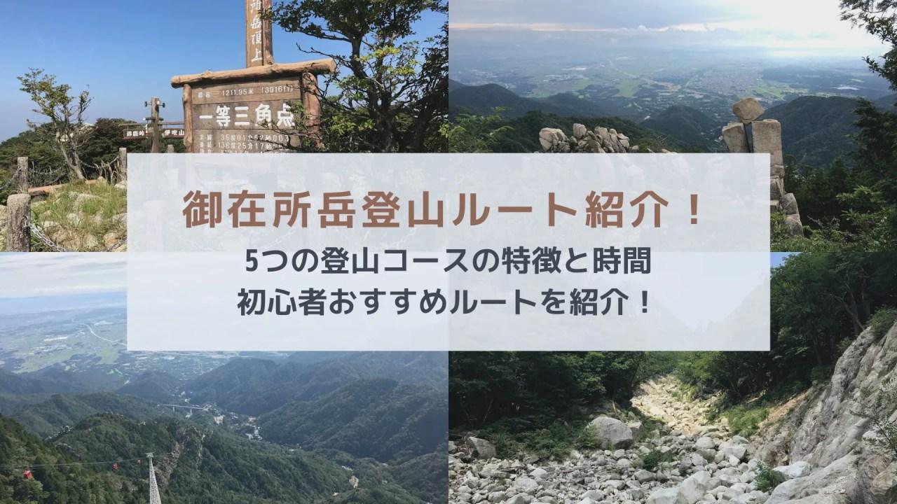 御在所岳登山ルート紹介