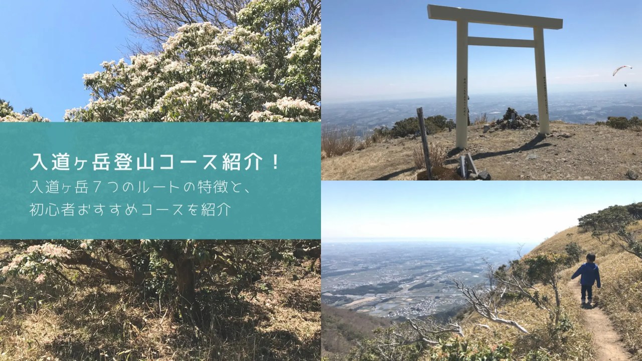 入道ヶ岳登山コース紹介
