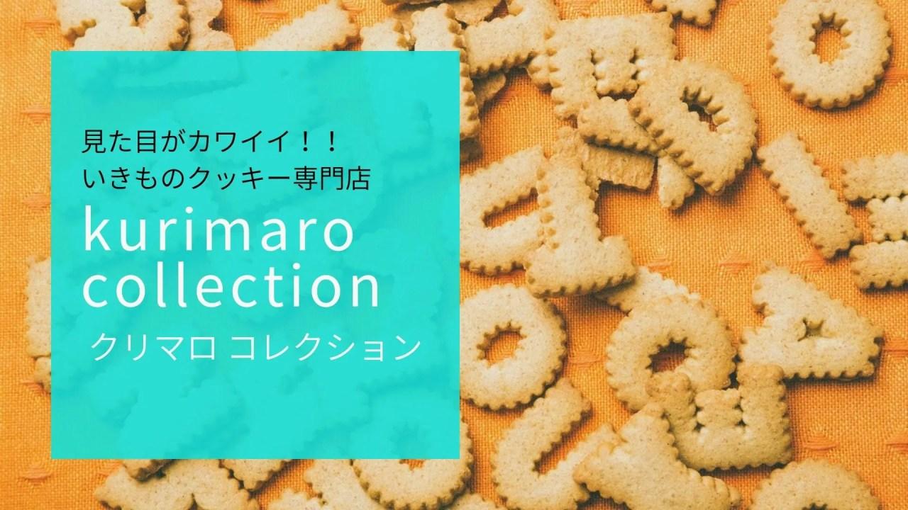 kurimaro collection(クリマロ コレクション)