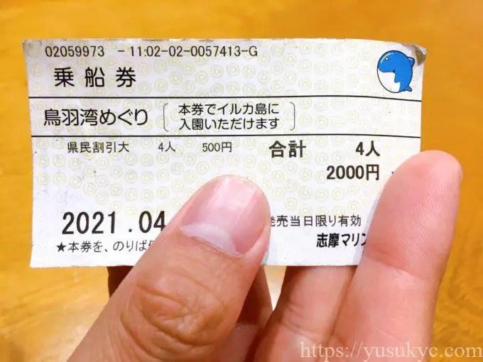イルカ島のチケット