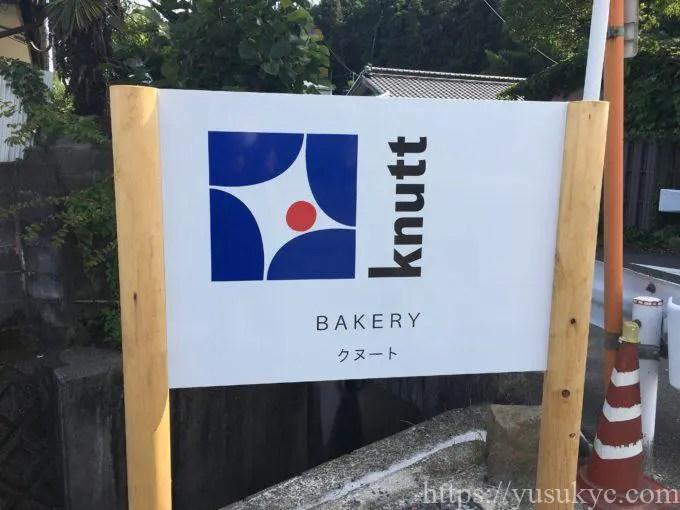 knutt(クヌート)の外観