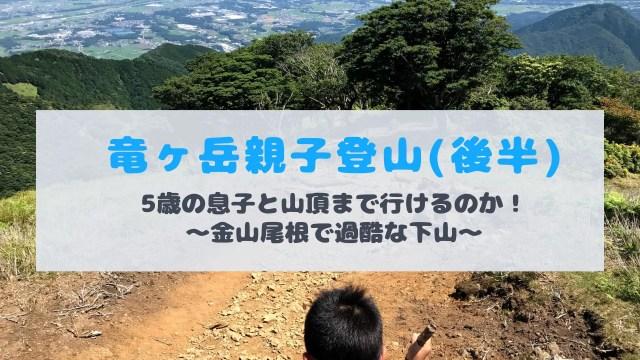 竜ヶ岳親子登山
