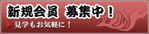勇翔太鼓新規会員募集