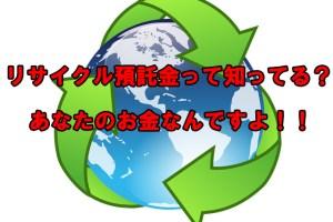 リサイクル預託金