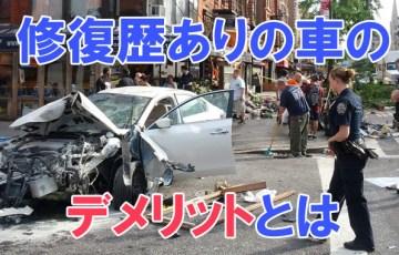 修復歴ありの車デメリット
