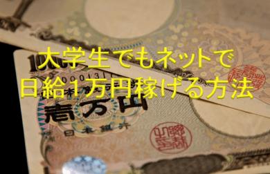 大学生でもネットで日給1万円を稼ぐ方法なんて沢山ある!