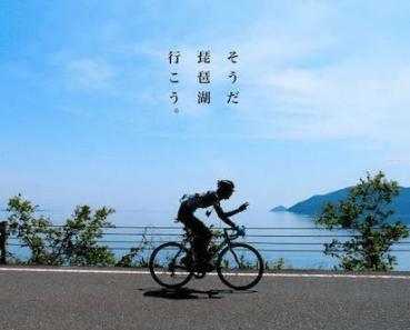 琵琶湖一周旅行