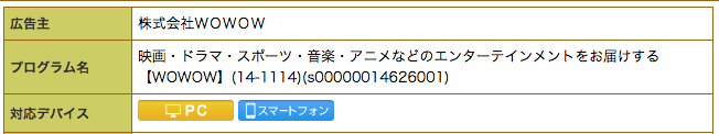 WOWOWのa8.net
