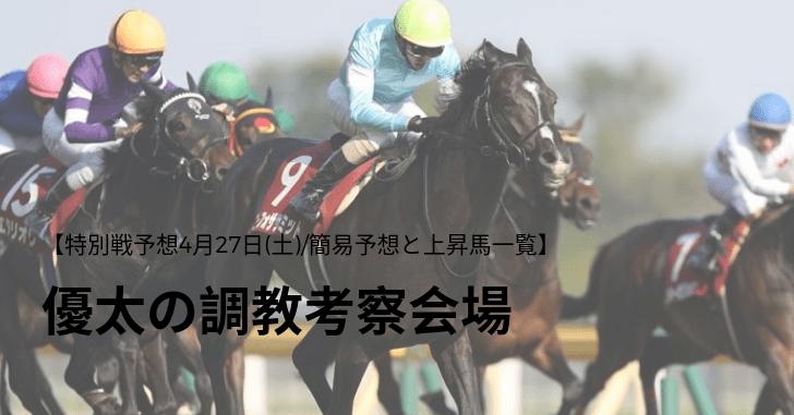 【特別戦予想4月27日(土)/簡易予想と上昇馬一覧】