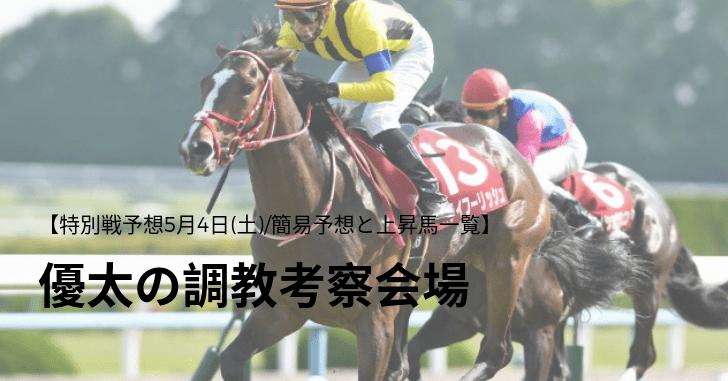 【特別戦予想5月4日(土)/簡易予想と上昇馬一覧】