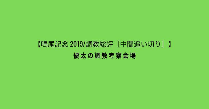 【鳴尾記念 2019/調教総評[中間追い切り]】