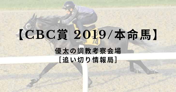 【CBC賞 2019/本命馬】