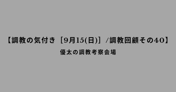 【調教の気付き[9月15(日)]/調教回顧その40】