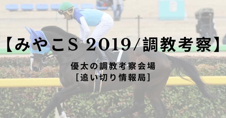 【みやこS 2019/調教考察】