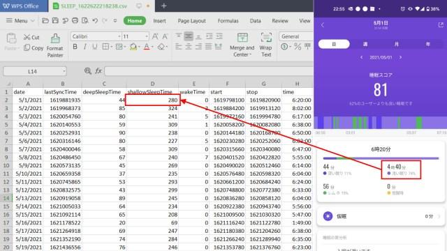 データとアプリ画面の比較