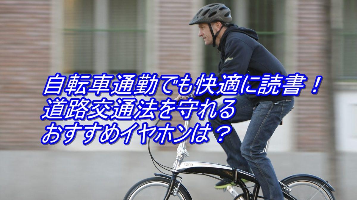 自転車通勤でも快適に読書!道路交通法を守れるおすすめイヤホンは?-アイキャッチ2