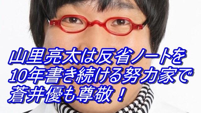 山里亮太は反省ノートを10年書き続ける努力家で蒼井優も尊敬!_アイキャッチ