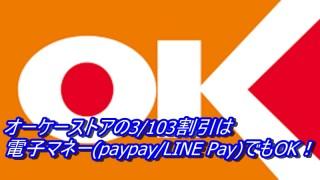 オーケーストアの3_103割引は電子マネー(paypay_LINE Pay)でもOK!_アイキャッチ2