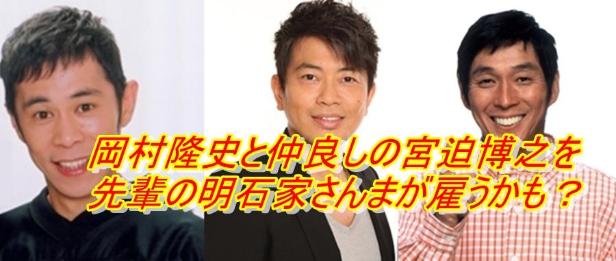 岡村隆史と仲良しの宮迫博之を先輩の明石家さんまが雇うかも?_アイキャッチ