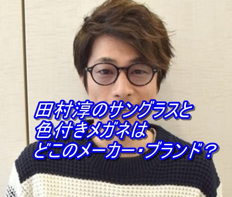 田村淳のサングラス(色付きメガネ)のメーカー・ブランドはどこの?_アイキャッチ