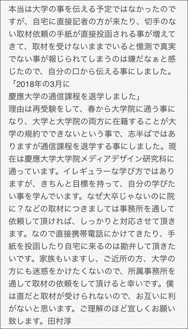 田村淳は頭の回転速いけど頭良いなぜ大学院に入れた高校の偏差値は1