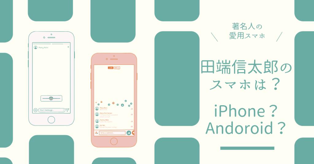 田端信太郎氏のスマホの機種は?メインはiPhone?Android?