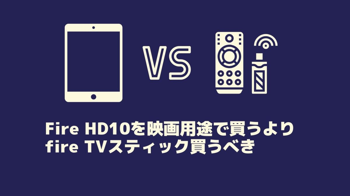 Fire HD10タブレットを映画用途で買うよりfire TVスティック買うべき