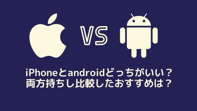iPhoneとandroidどっちがいい?違いは?両方持ちし比較したおすすめは?