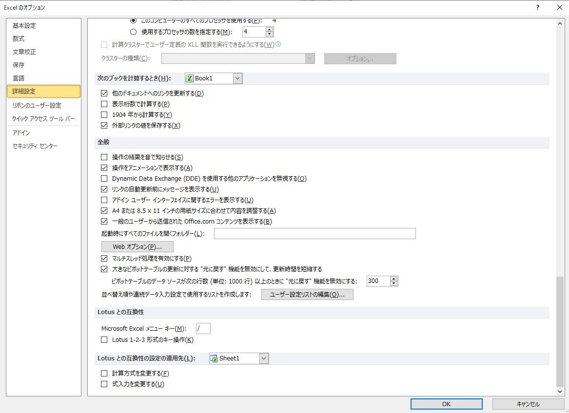 エクセルでタブで移動できない原因と解決方法3