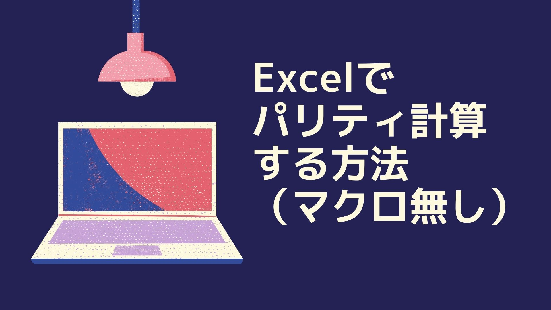 エクセル(excel)でパリティ計算する方法(マクロ無しで)