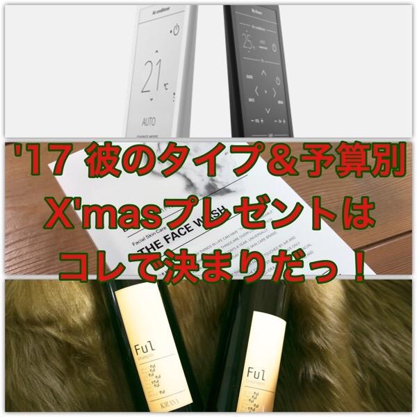 【彼のタイプ&予算別】厳選クリスマスプレゼント完全網羅!2017