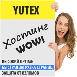 Yutex - Ваш хостинг