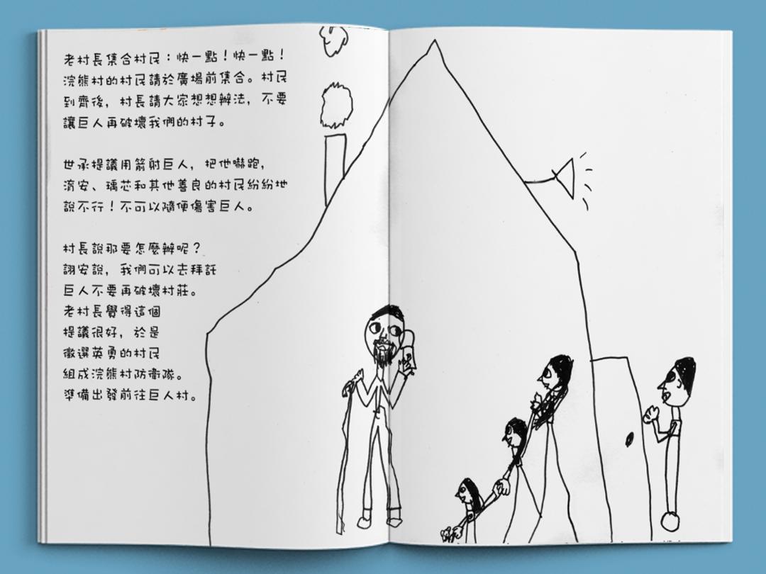 村民與巨人 -P5 黃妤涵 Dori Picture Book , handmade picture book