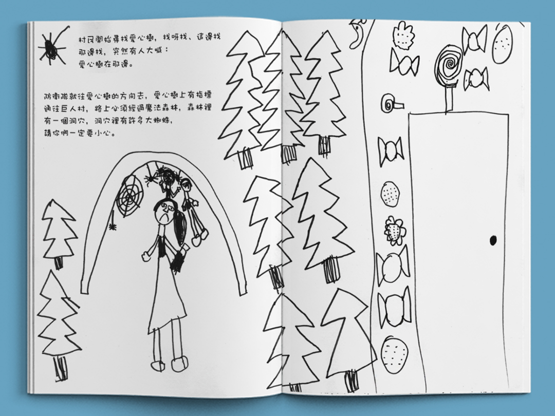 村民與巨人 -P7 黃妤涵 Dori Picture Book , handmade picture book