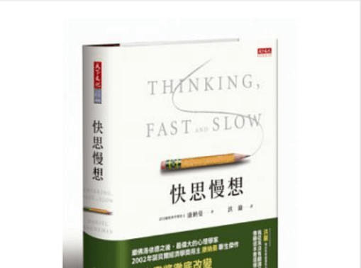 快思慢想 Thinking, Fast and Slow