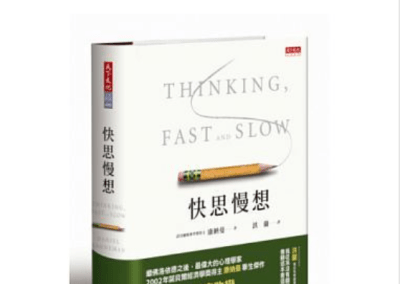 快思慢想 Thinking, Fast and Slow
