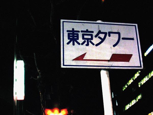 東京タワー案内
