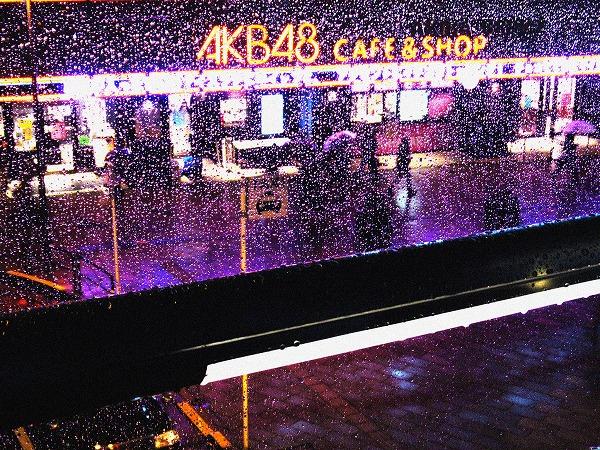 雨のAKBカフェ