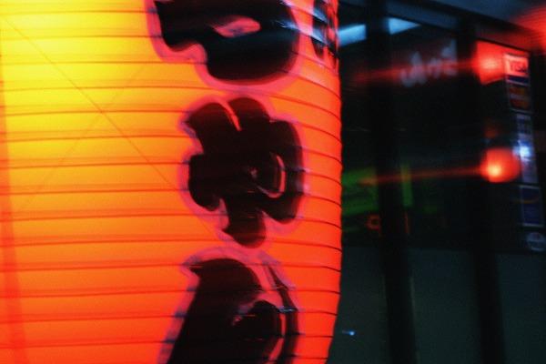 提灯の閃光3