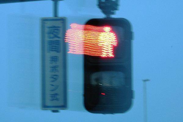 飛び出す赤信号2