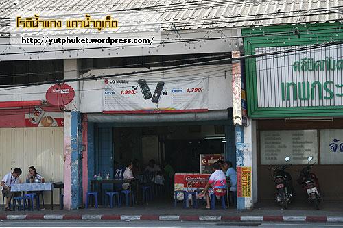 phuketfoods05-01
