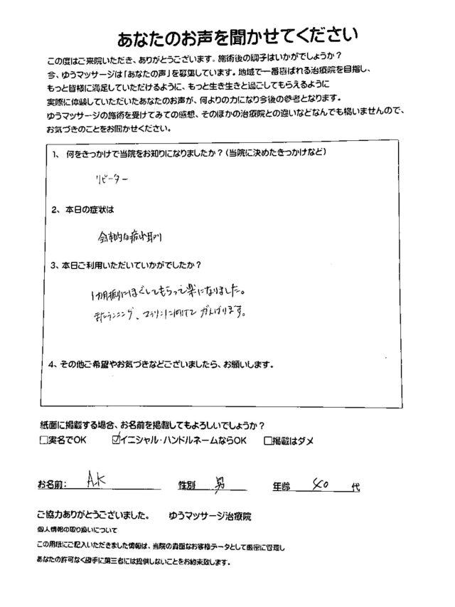 2017.05.12木下敦