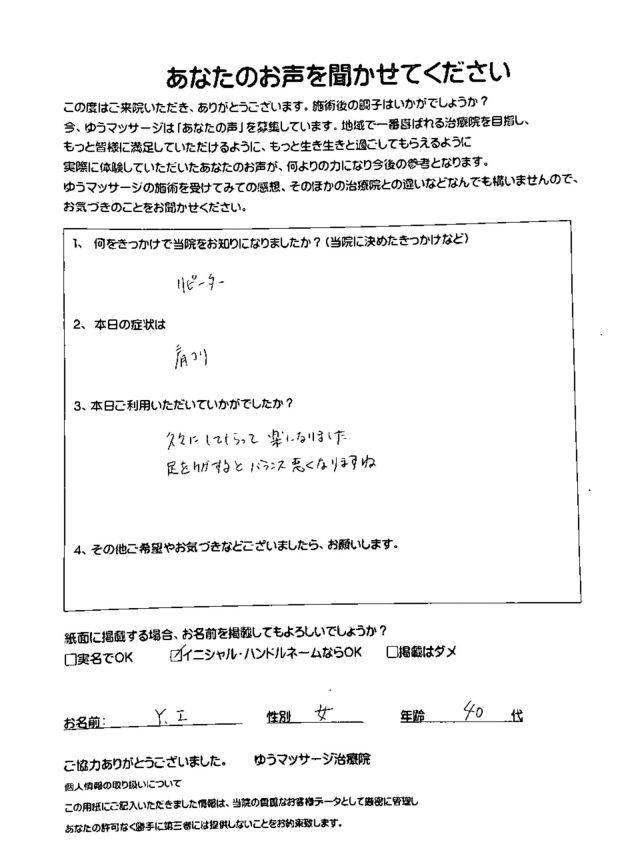 2017.06.04伊藤洋子