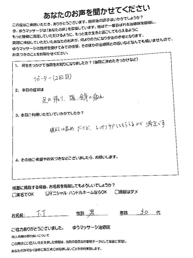 2017.06.17田﨑智久