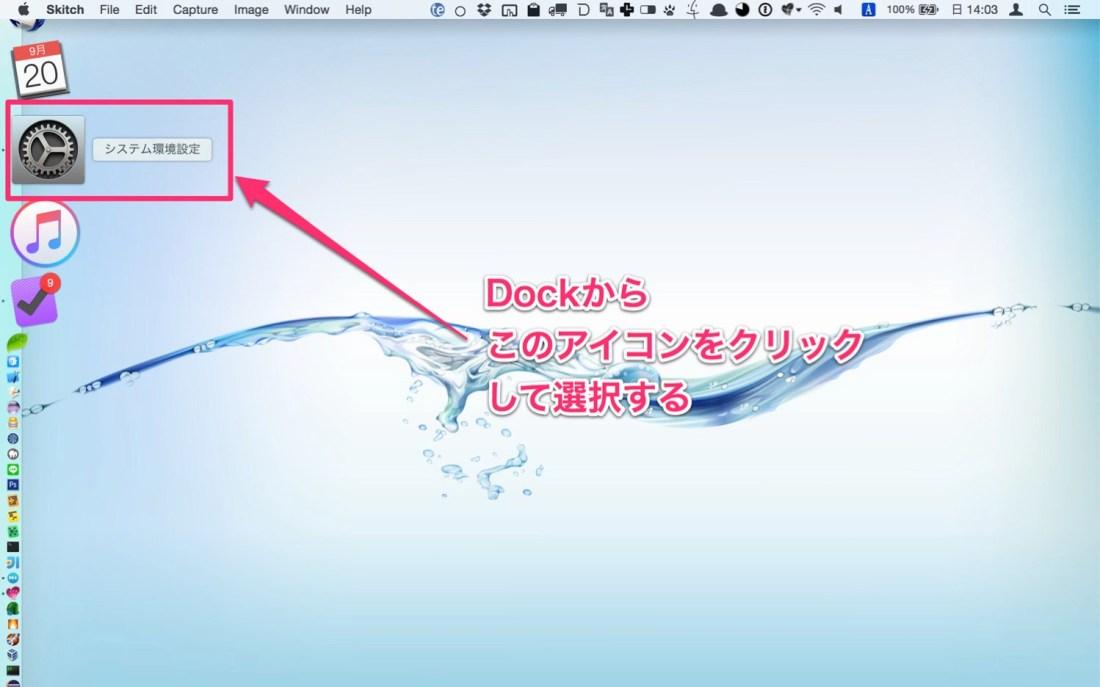 Dockからシステム環境設定を選択する